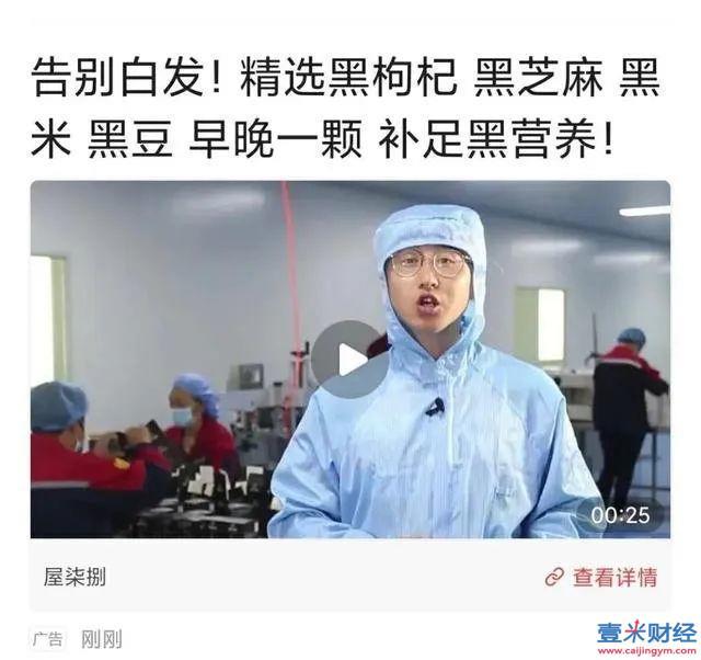 """食品非药品何来疗效""""告别白发""""?潘高寿广告夸大宣传疑违法!图"""