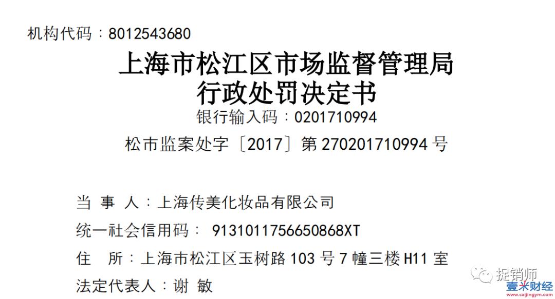 上海传美三草两木模式揭秘:涉传模式致三草两木微商代理陷入绝境!图(13)