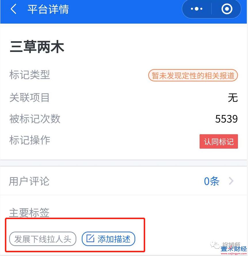 上海传美三草两木模式揭秘:涉传模式致三草两木微商代理陷入绝境!图(30)
