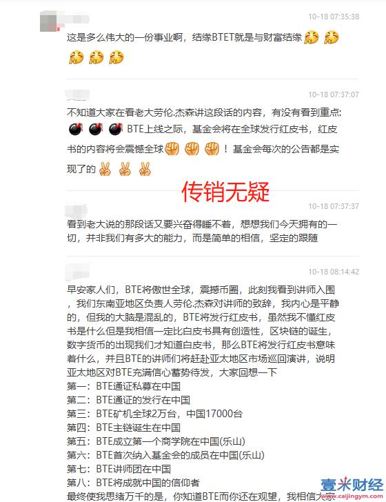 bte比特以最新消息: BTE比特以传销窝点被一锅端,火币OK无情打脸,崩盘在即!!!图(1)