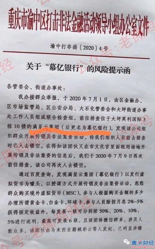 满星云2020年最新消息:重庆打非办介入满星云,速度报案赖彩云,刘阳,徐子敬!图