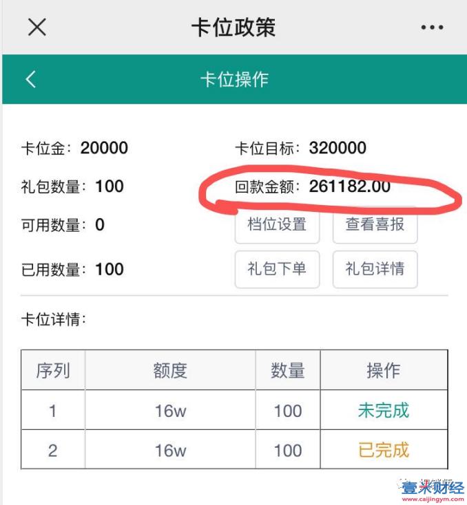 上海传美三草两木模式揭秘:涉传模式致三草两木微商代理陷入绝境!图(7)