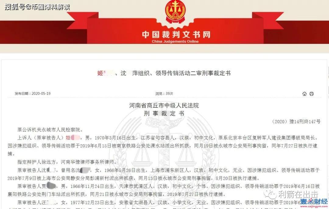 智天金融2020最新消息: 老总邓智天被判13年,传销骨干被判4年!