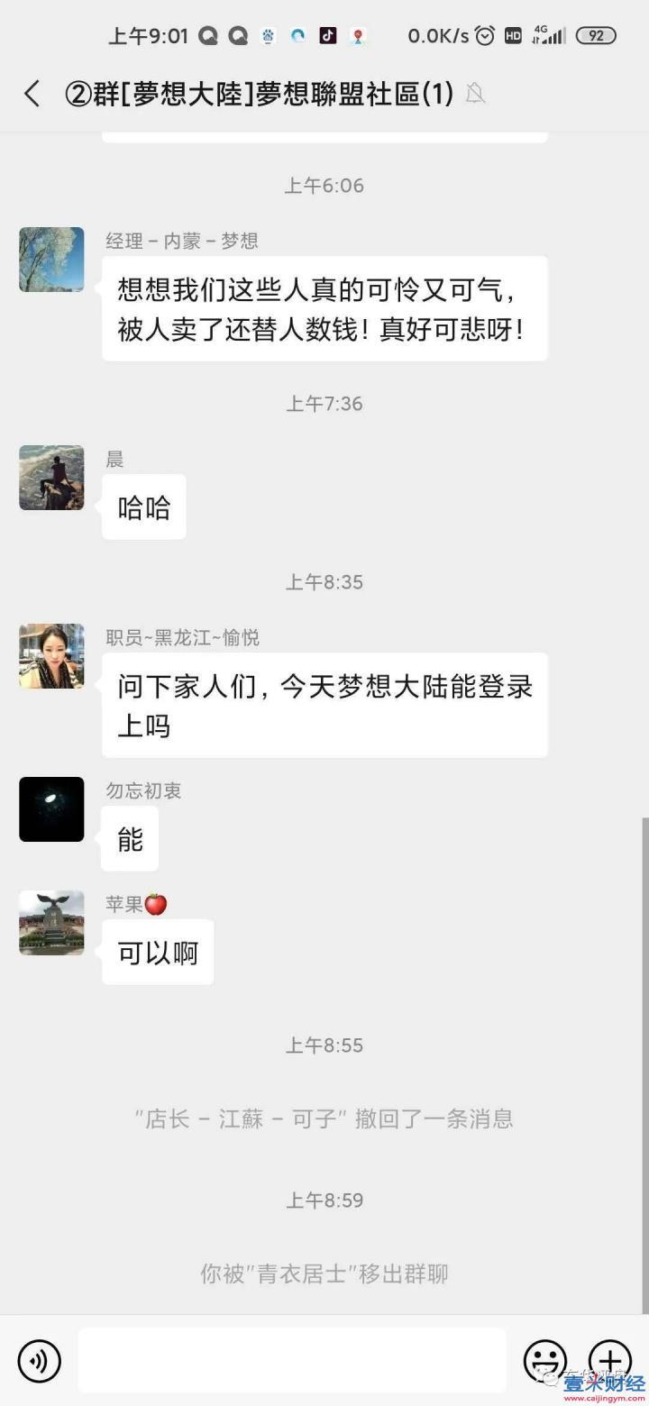 梦想大陆骗局最新消息: 操盘手青衣居士(夏宗军)圈钱几十亿崩盘跑路!