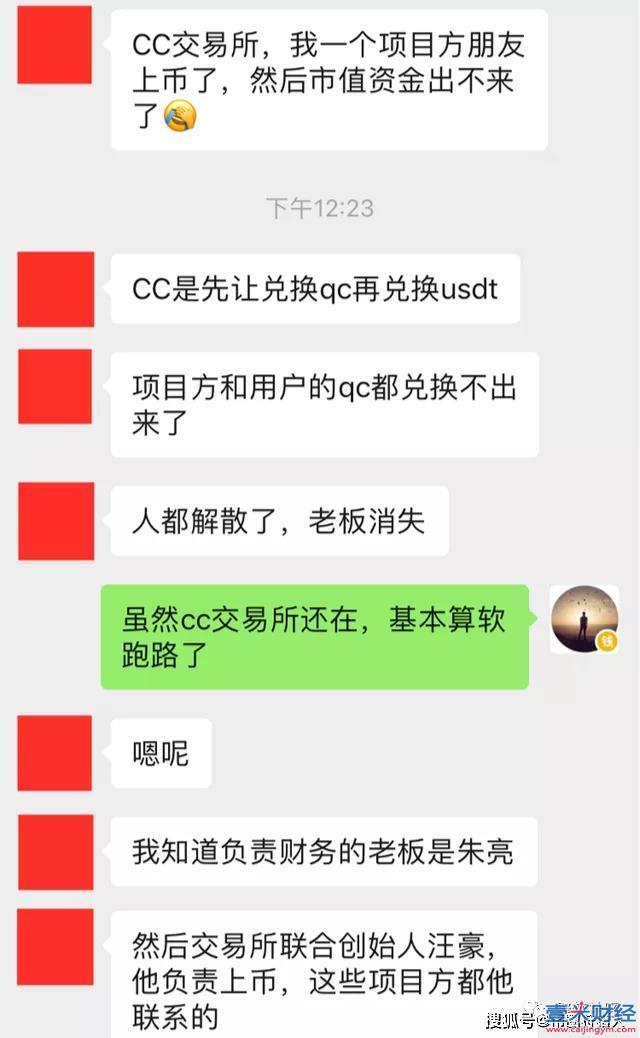 最新消息: CC Global交易所失联跑路! 提现不到账!
