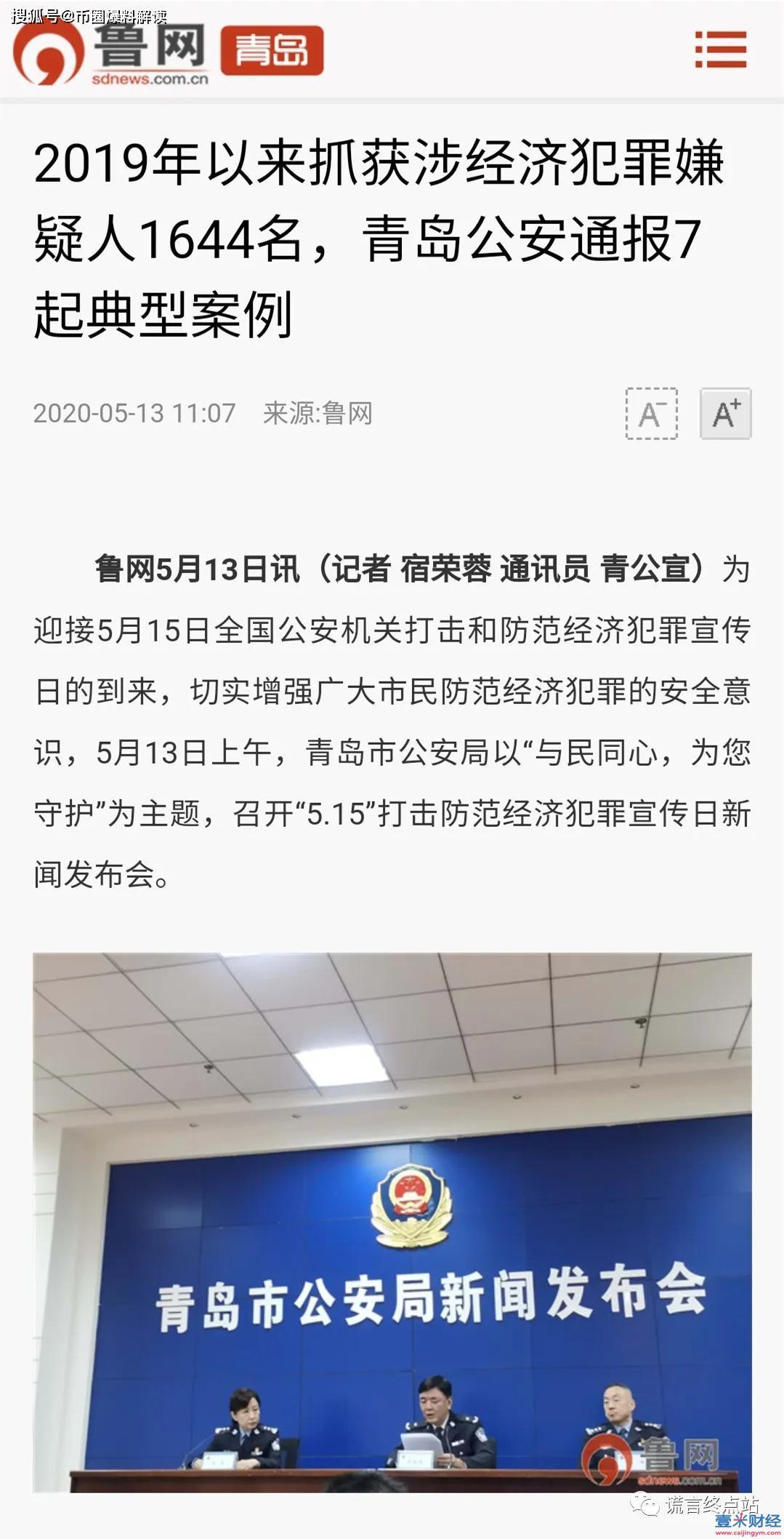 青岛大狮集团最近消息: 青岛市公安局正在破案!