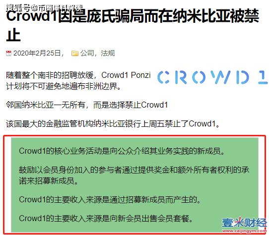 crowd1传销骗局揭秘:crowd1项目是真的吗?