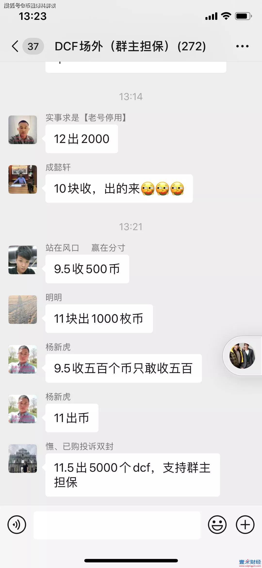 dcf张鹏和他的DCFPIUS完全就是一个诈骗集团!