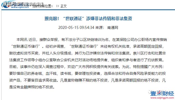 世联通证币储行CBK传销骗局揭秘: 有关部门调查打击中