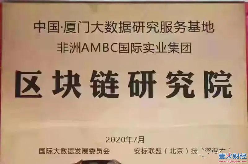 """起底""""非洲矿业AMBC""""16家电视台宣传套路,实则是最后的疯狂!图(6)"""