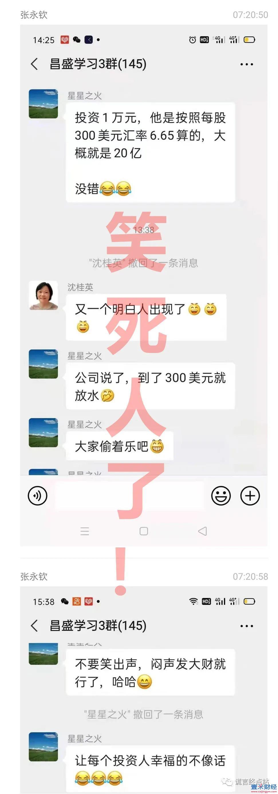"""智天股权最新消息2021年:VMI是智天昌盛买的壳?看流言是如何""""以讹传讹""""的!图(1)"""