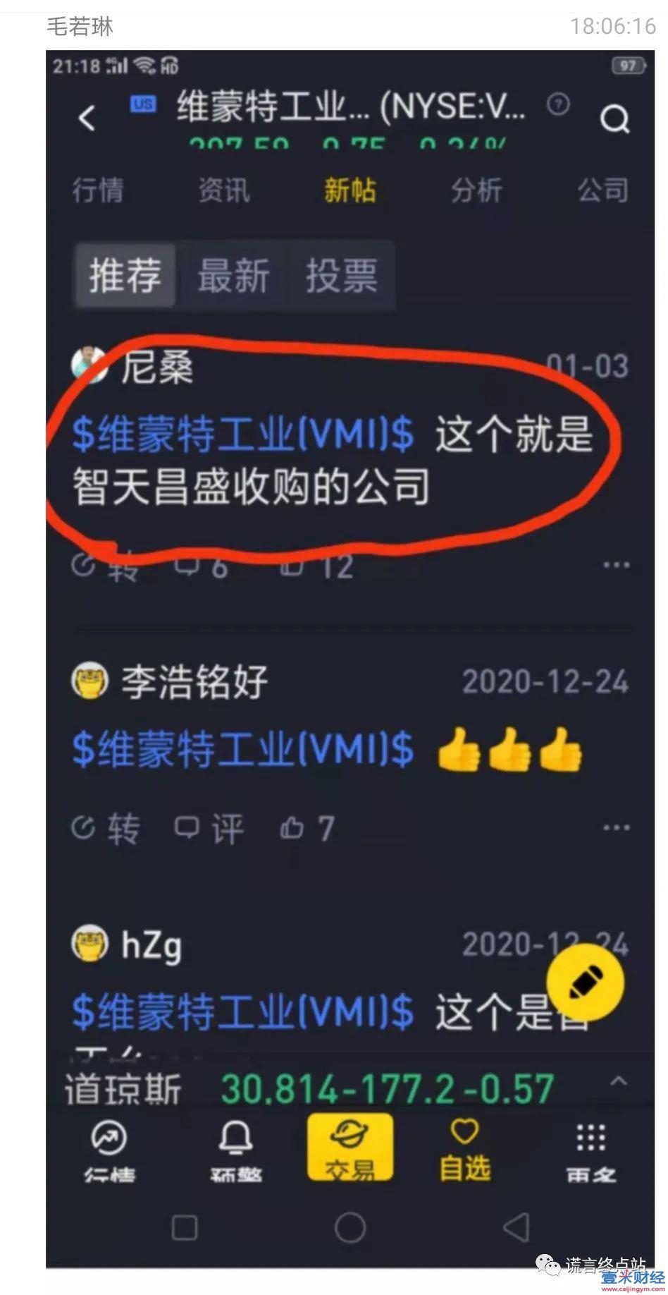 """智天股权最新消息2021年:VMI是智天昌盛买的壳?看流言是如何""""以讹传讹""""的!图(11)"""
