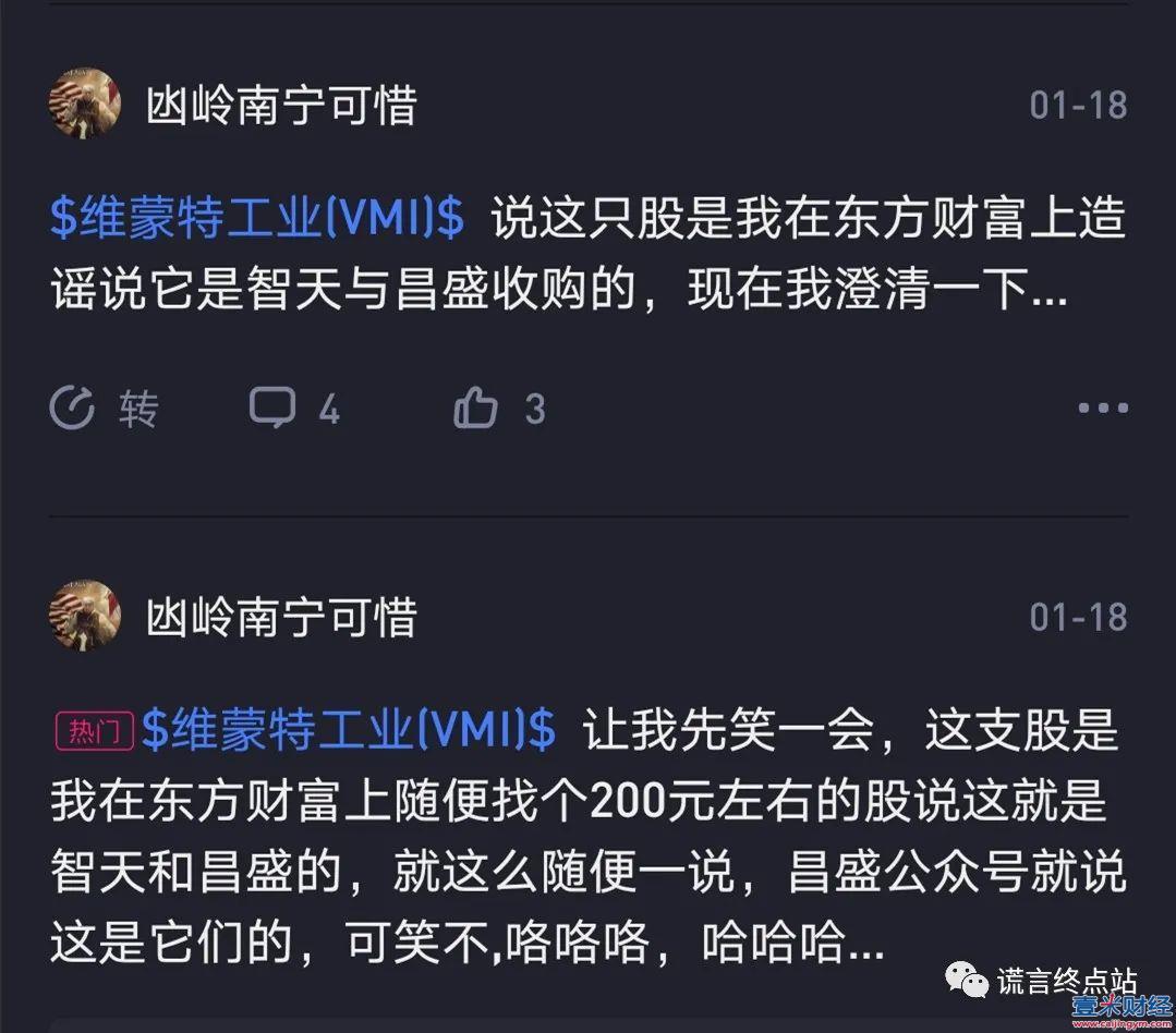 """智天股权最新消息2021年:VMI是智天昌盛买的壳?看流言是如何""""以讹传讹""""的!图(13)"""