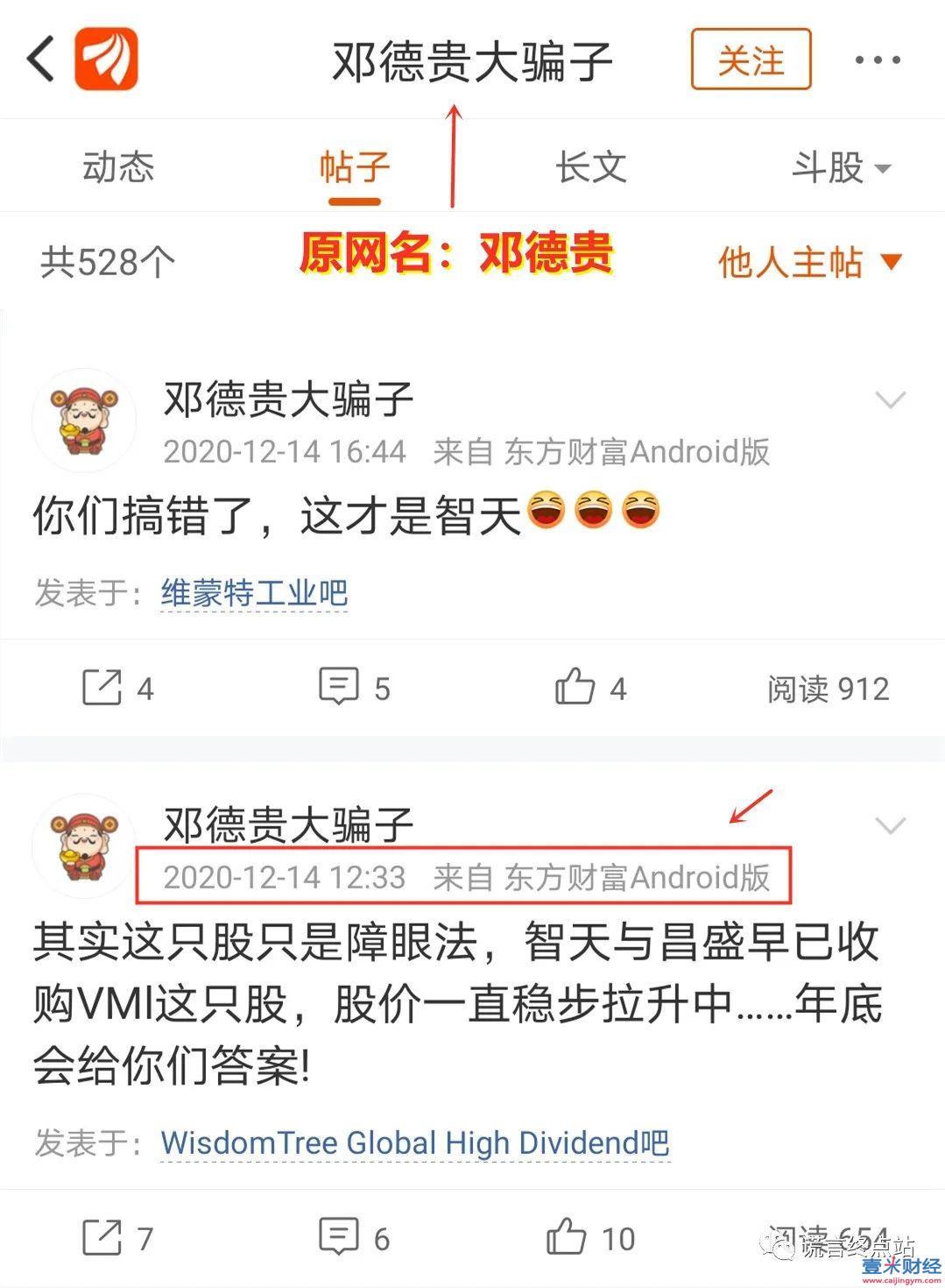 """智天股权最新消息2021年:VMI是智天昌盛买的壳?看流言是如何""""以讹传讹""""的!图(3)"""