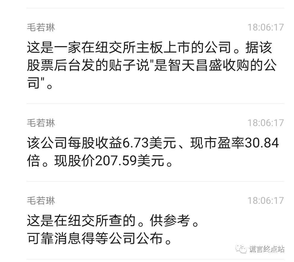 """智天股权最新消息2021年:VMI是智天昌盛买的壳?看流言是如何""""以讹传讹""""的!图(12)"""