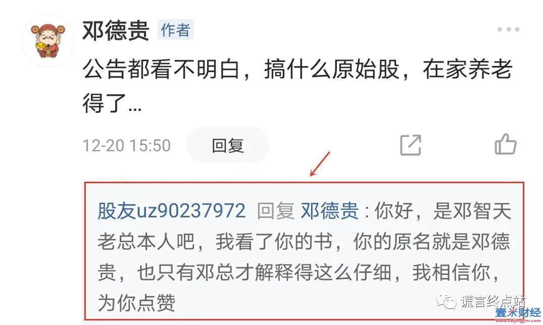 """智天股权最新消息2021年:VMI是智天昌盛买的壳?看流言是如何""""以讹传讹""""的!图(7)"""