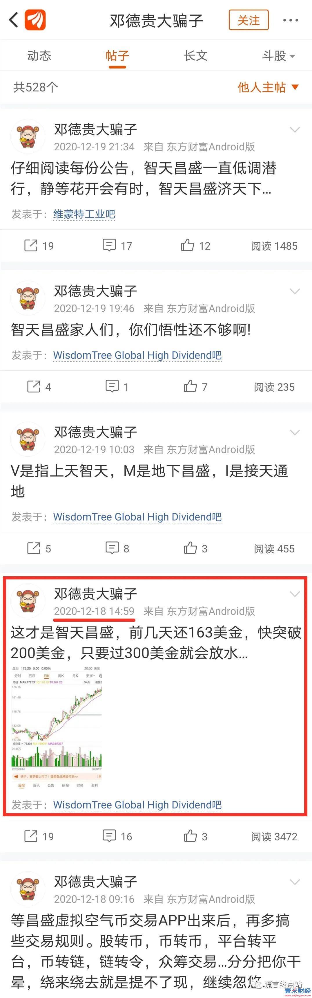 """智天股权最新消息2021年:VMI是智天昌盛买的壳?看流言是如何""""以讹传讹""""的!图(4)"""