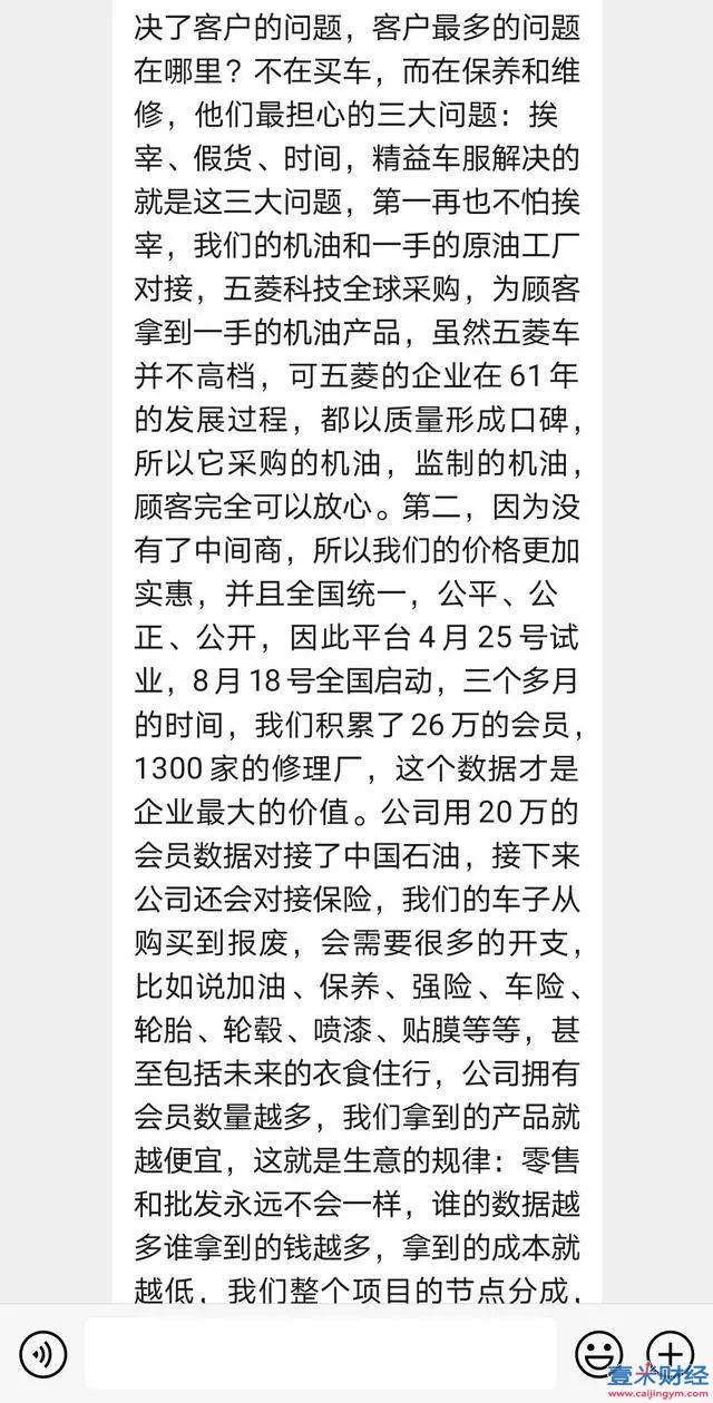 精益车服推广是合法的吗?来自广西柳州的精益车服是传销吗?我告诉你100%是传销图1