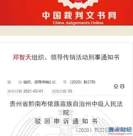 智天金融最新消息2021 : 哈哈. 邓智天申诉被依法驳回!图1