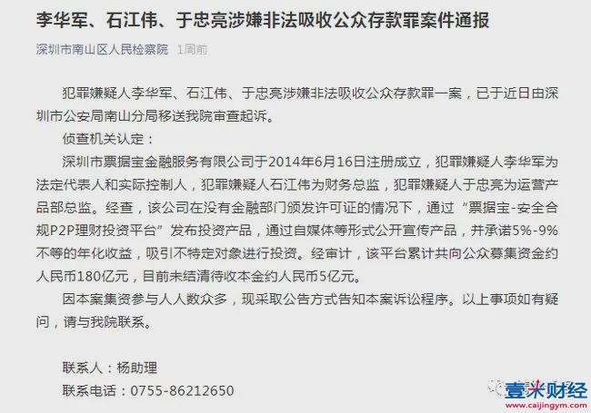 """深圳""""票据宝""""非吸案,移送检察院审查起诉!历史上的票据圈P2P们!"""