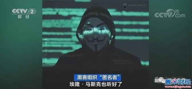 【重磅】马斯克操纵加密货币,致比特币大跌,遭黑客下战书:等着瞧!