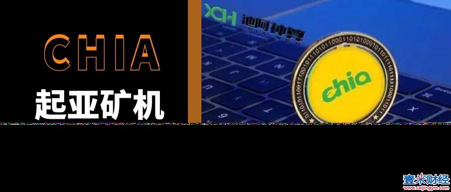 chia币骗局央视曝光: XCH暴跌51%!!XCH还能涨到2000美金一枚吗?曝光Chia起亚挖矿骗局!