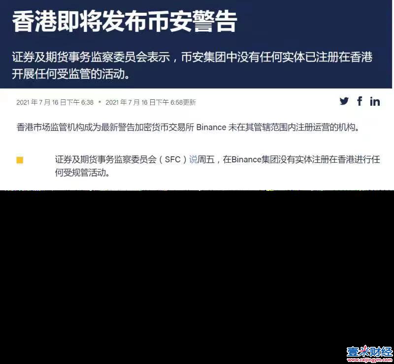 """""""币安""""恶意冻结用户400万资产,遭大范围维权!!!"""