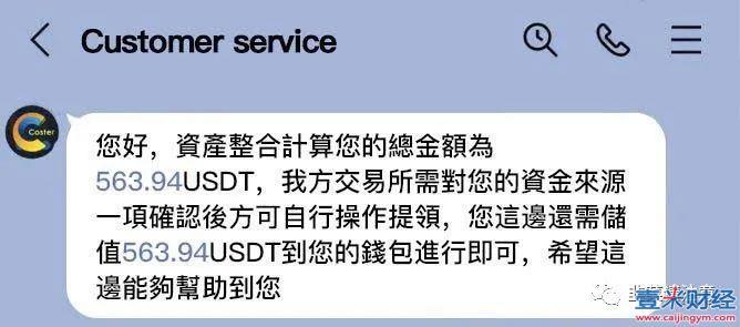 """【曝光】Coster交易所提现要交""""验资费"""",不然就销号?"""